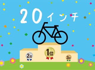 当サイトおすすめキッズ20インチ自転車