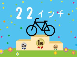 当サイトおすすめキッズ22インチ自転車