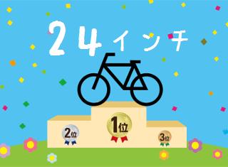 当サイトおすすめキッズ24インチ自転車