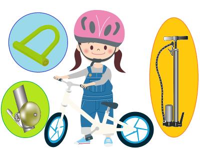自転車の他に用意するもの