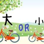 子供の自転車サイズの選び方