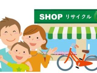 リサイクルショップに子供の自転車を持ち込む家族